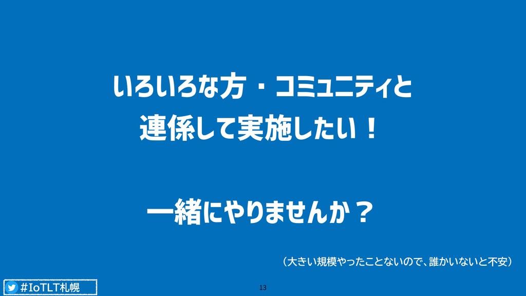 #IoTLT札幌 いろいろな方・コミュニティと 連係して実施したい! 一緒にやりませんか? ...