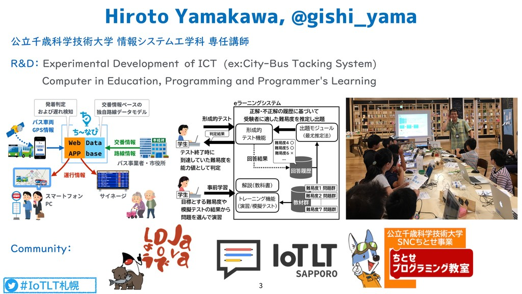 #IoTLT札幌 公立千歳科学技術大学 情報システム工学科 専任講師 R&D: Experim...