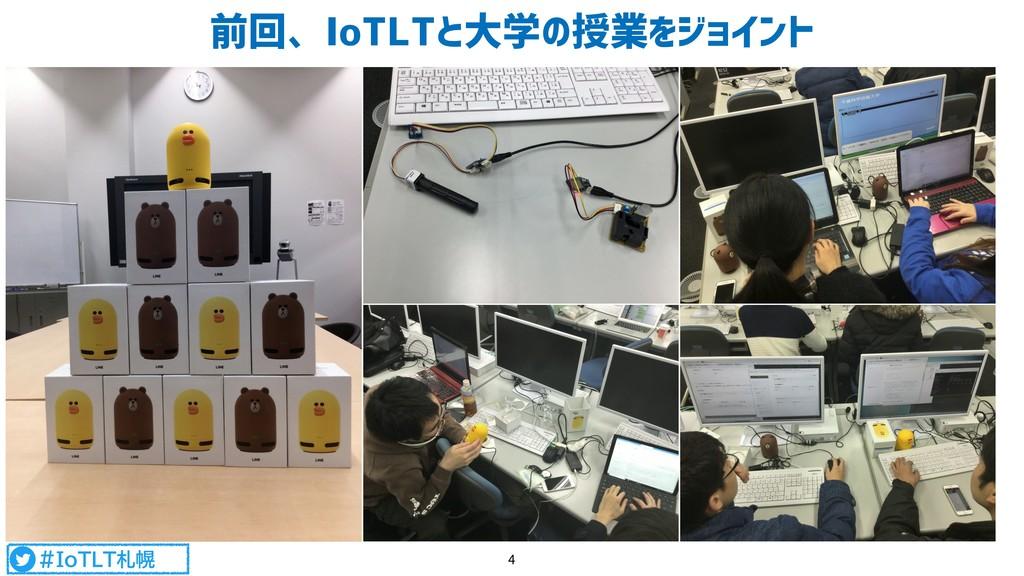 #IoTLT札幌 前回、IoTLTと大学の授業をジョイント 4