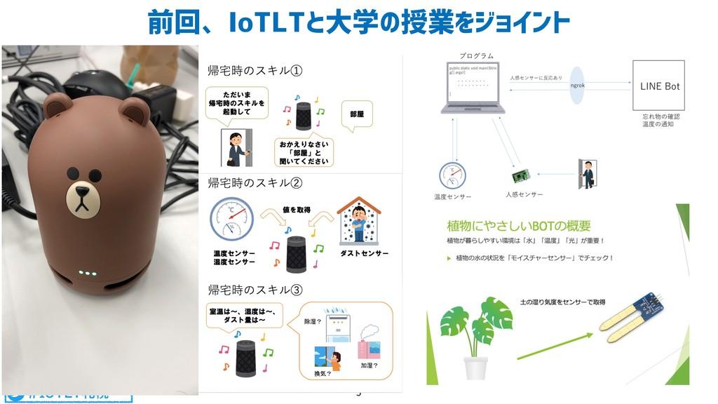 #IoTLT札幌 前回、IoTLTと大学の授業をジョイント 5