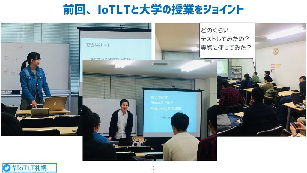 #IoTLT札幌 前回、IoTLTと大学の授業をジョイント 6 どのぐらい テストしてみたの...