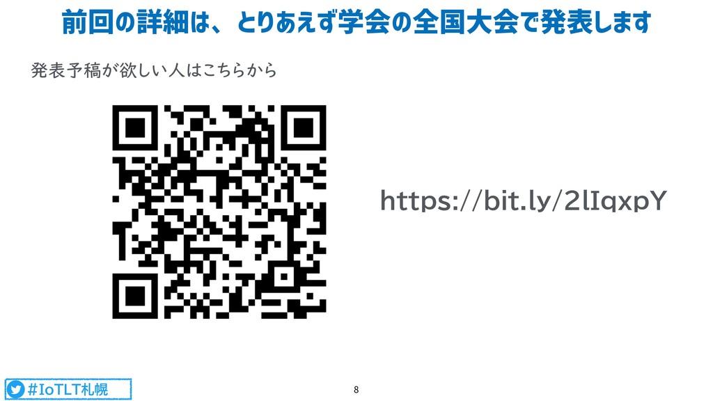 #IoTLT札幌 発表予稿が欲しい人はこちらから 前回の詳細は、とりあえず学会の全国大会で発表...