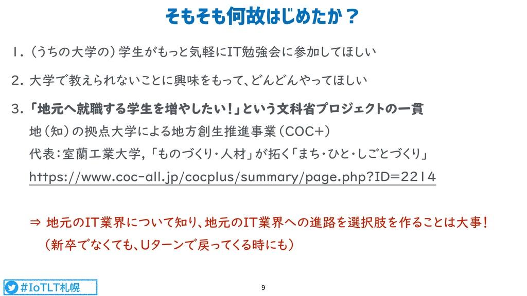 #IoTLT札幌 1. (うちの大学の)学生がもっと気軽にIT勉強会に参加してほしい 2. 大...