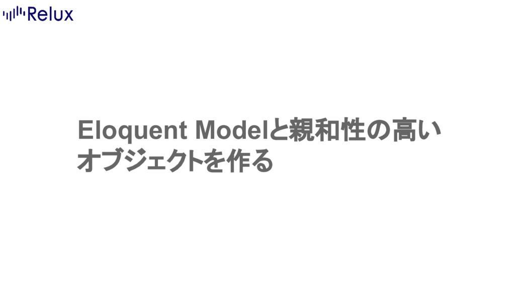 Eloquent Modelと親和性の高い オブジェクトを作る