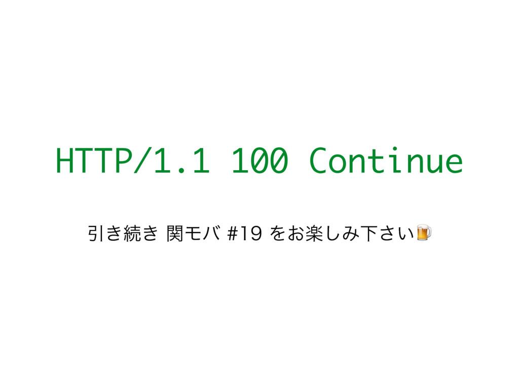 HTTP/1.1 100 Continue Ҿ͖ଓ͖ؔϞόΛָ͓͠ΈԼ͍͞