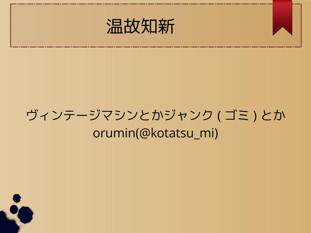 温故知新 ヴィンテージマシンとかジャンク ( ゴミ ) とか orumin(@kotatsu_...