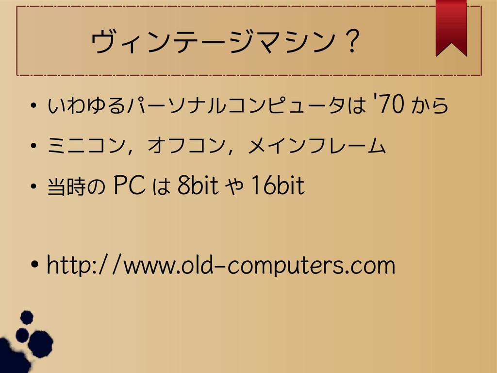 ヴィンテージマシン ? ● いわゆるパーソナルコンピュータは '70 から ● ミニコン,オフ...