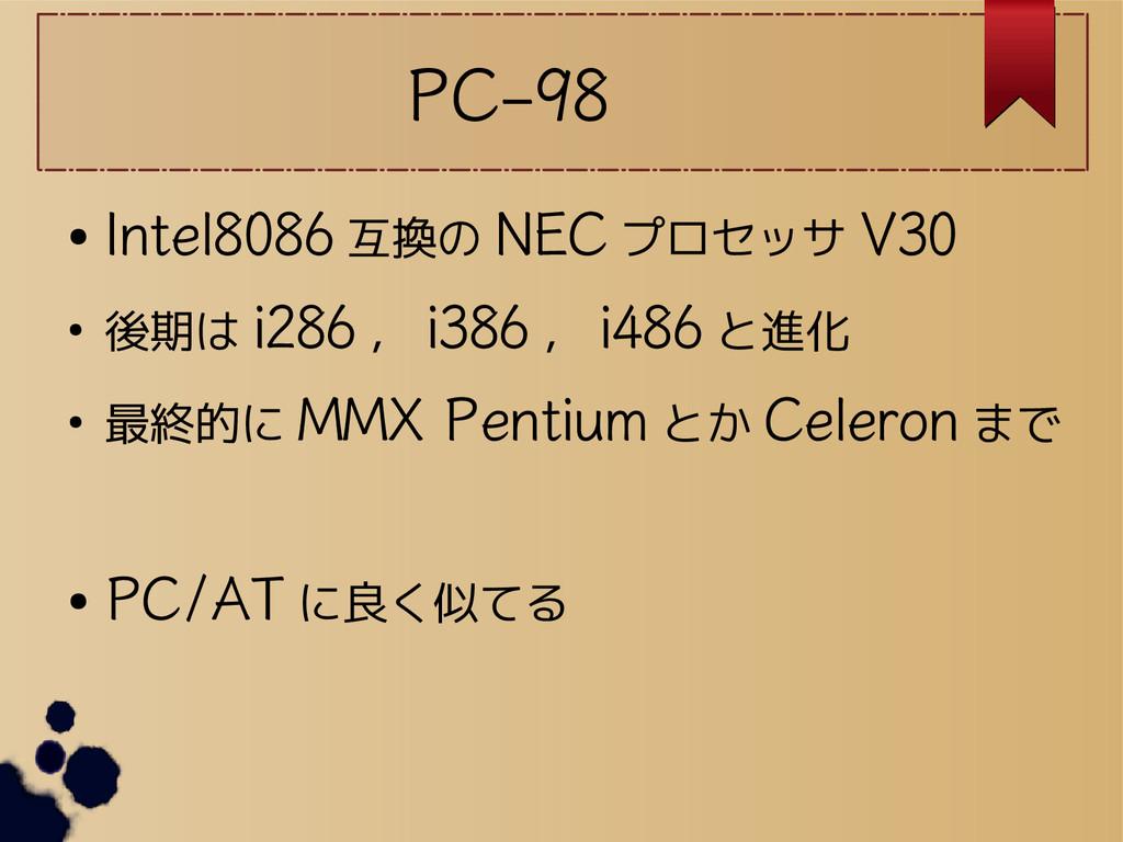 PC-98 ● Intel8086 互換の NEC プロセッサ V30 ● 後期は i286 ...
