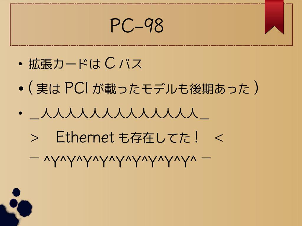 PC-98 ● 拡張カードは C バス ● ( 実は PCI が載ったモデルも後期あった ) ...