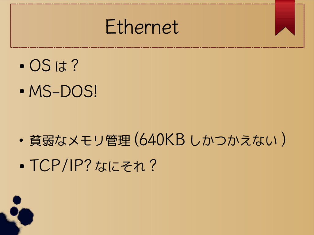 Ethernet ● OS は ? ● MS-DOS! ● 貧弱なメモリ管理 (640KB し...