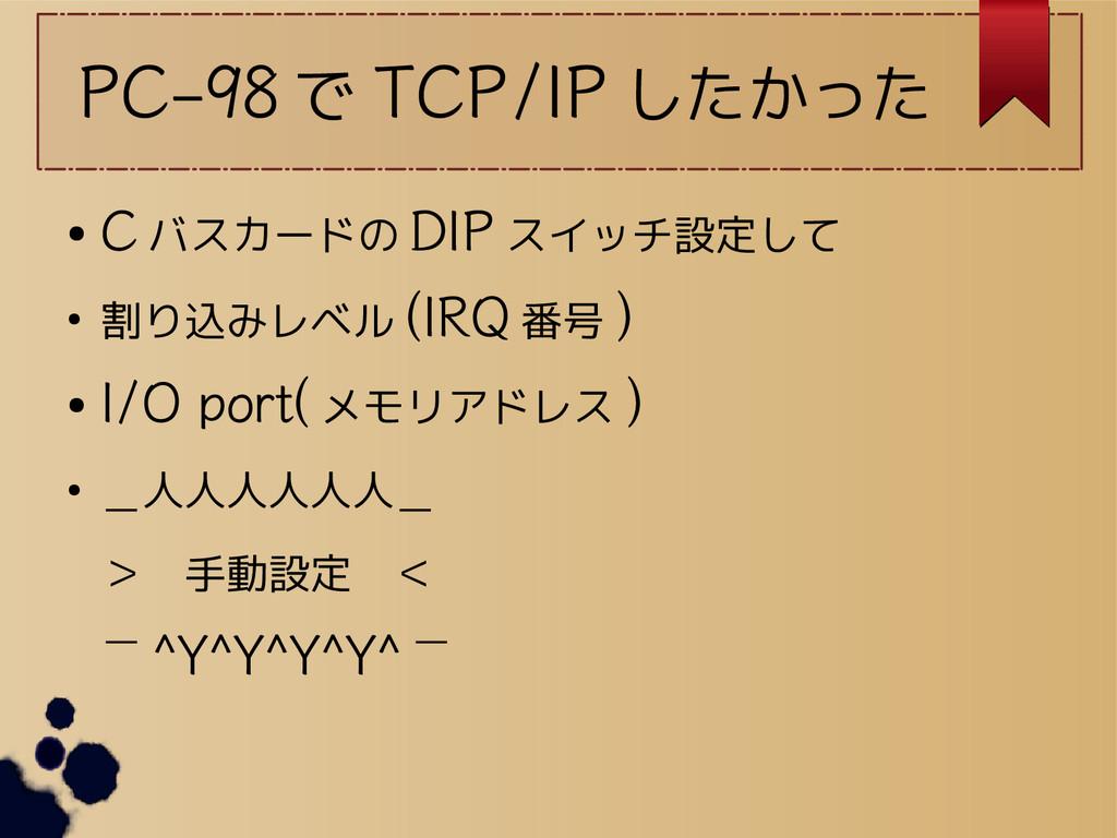 PC-98 で TCP/IP したかった ● C バスカードの DIP スイッチ設定して ● ...