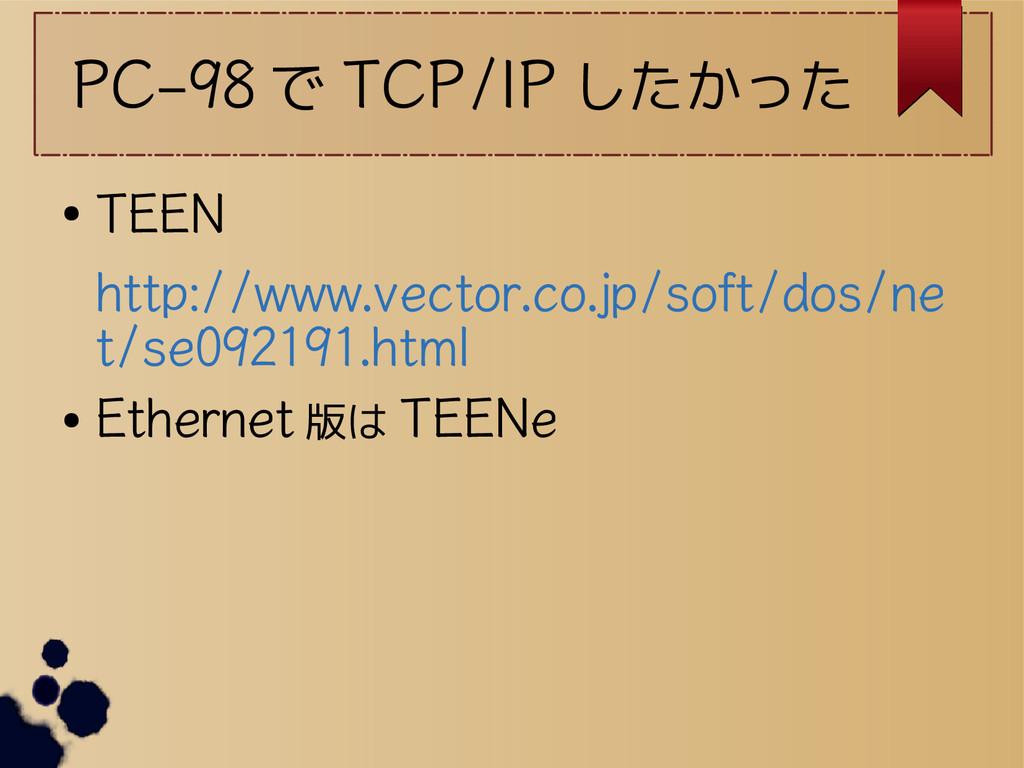 PC-98 で TCP/IP したかった ● TEEN http://www.vector.c...