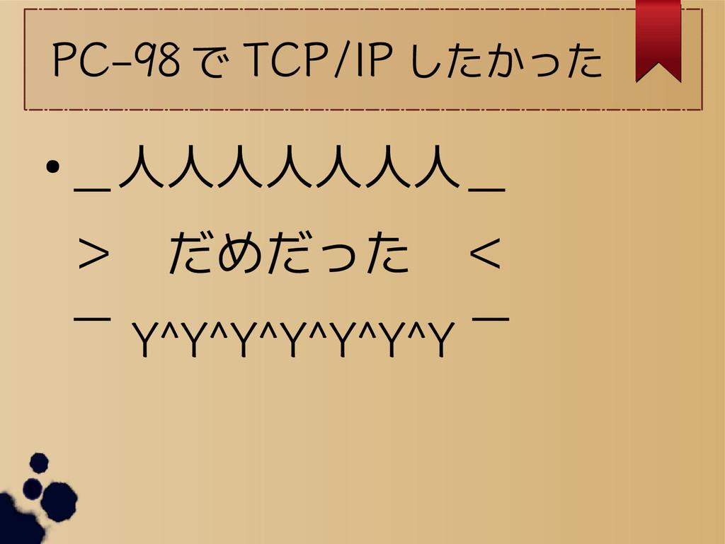 PC-98 で TCP/IP したかった ● _人人人人人人人_ > だめだった <  ̄ Y^...