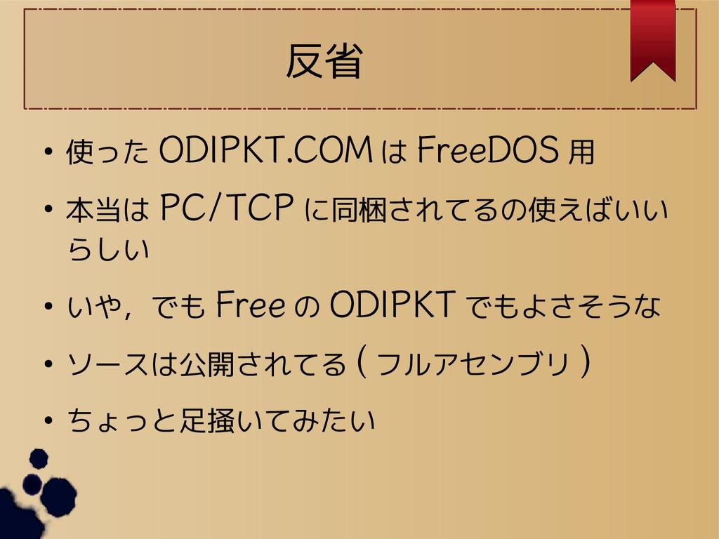 反省 ● 使った ODIPKT.COM は FreeDOS 用 ● 本当は PC/TCP に同...