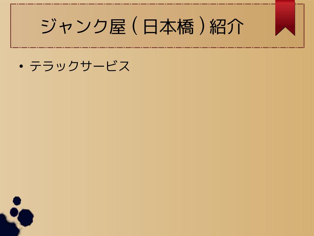 ジャンク屋 ( 日本橋 ) 紹介 ● テラックサービス