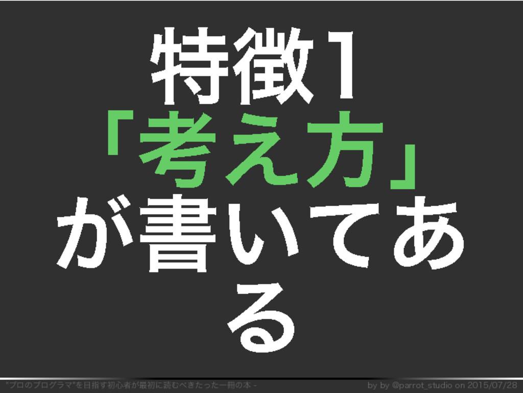 """""""プロのプログラマ""""を目指す初⼼者が最初に読むべきたった⼀冊の本� -� by� by� @p..."""