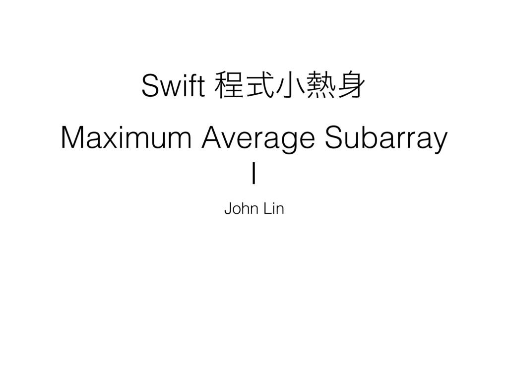 Swift ఔࣜখ Maximum Average Subarray I John Lin