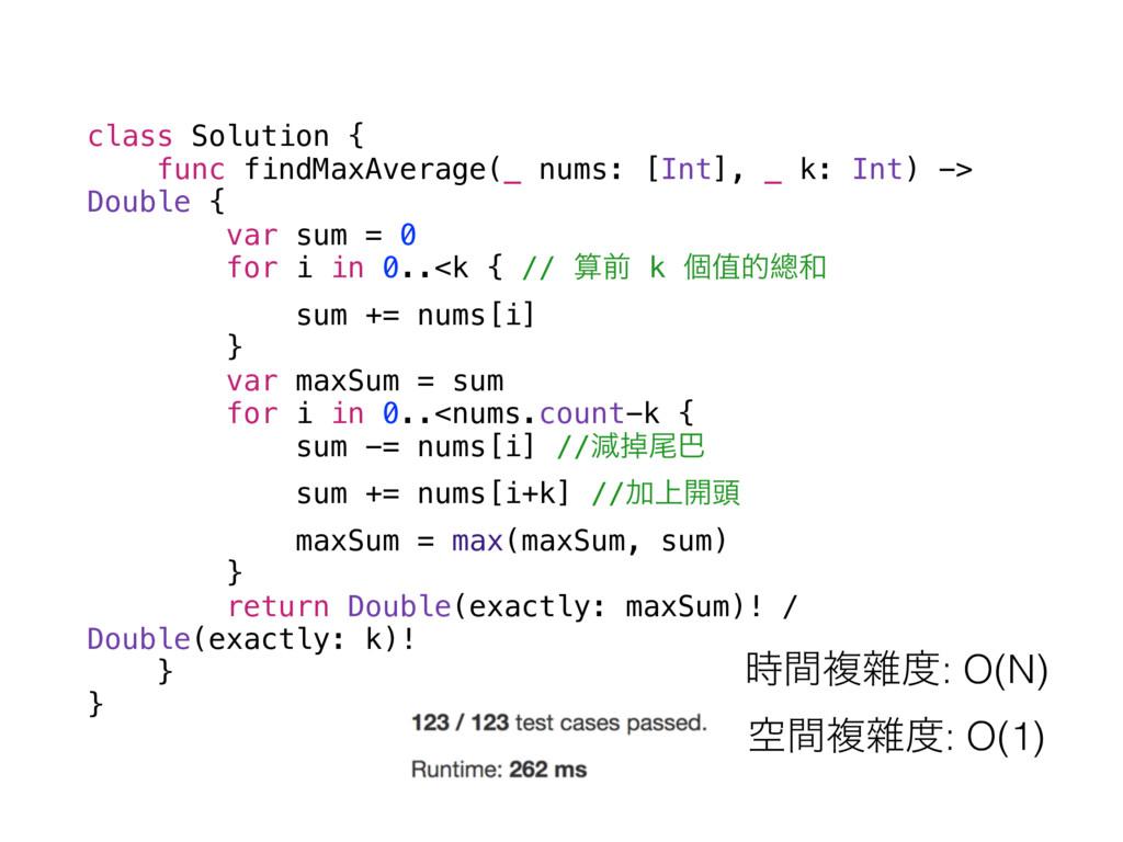 class Solution { func findMaxAverage(_ nums: [I...