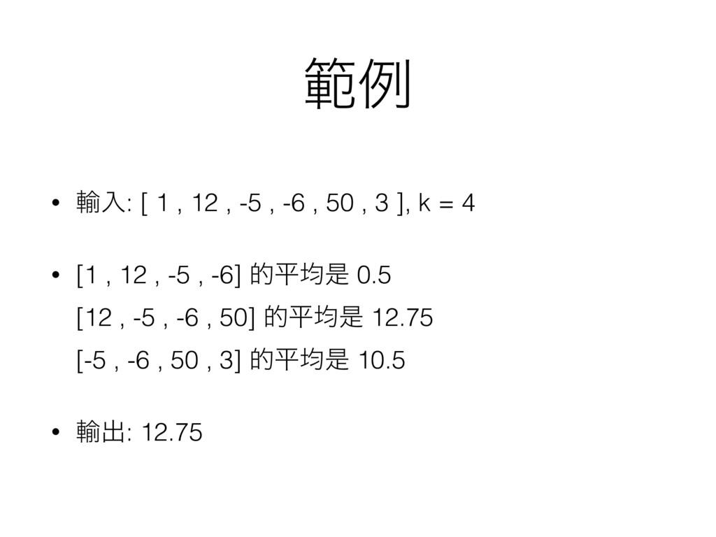 ൣྫ • ༌ೖ: [ 1 , 12 , -5 , -6 , 50 , 3 ], k = 4 •...