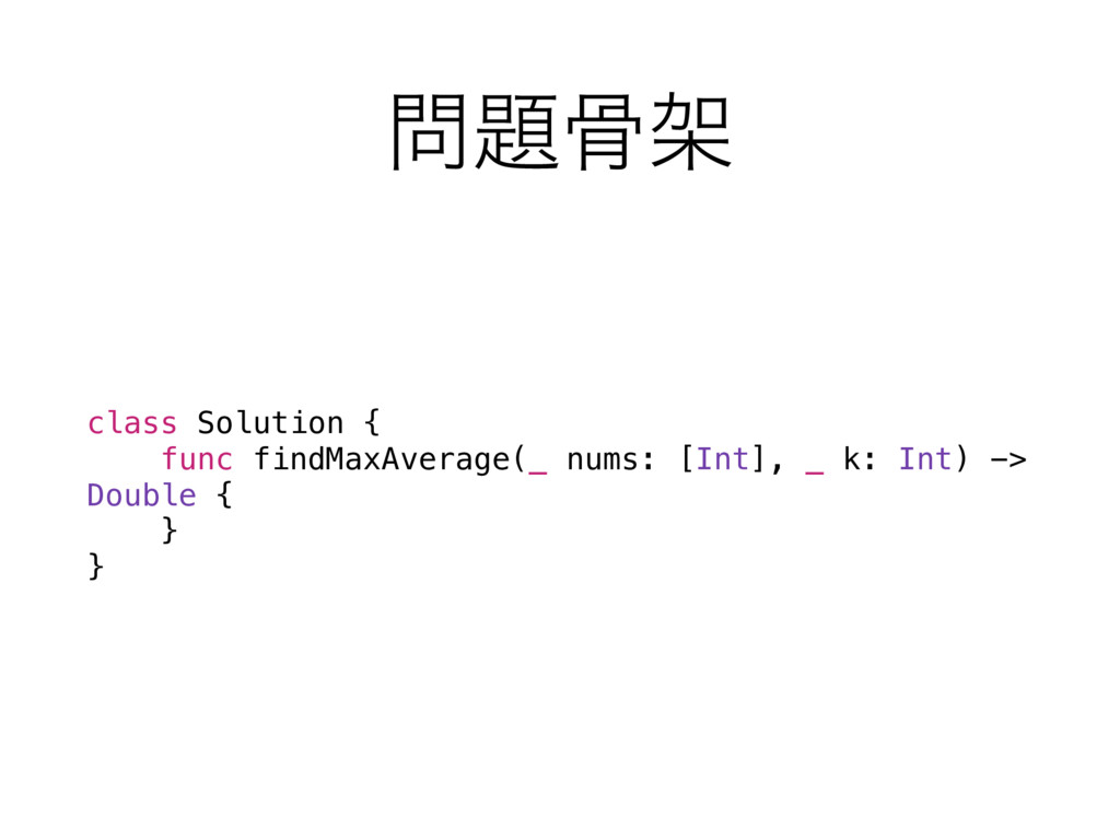 ࠎՍ class Solution { func findMaxAverage(_ num...