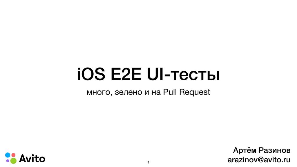 iOS E2E UI-тесты много, зелено и на Pull Reques...