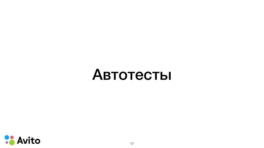 Автотесты !17