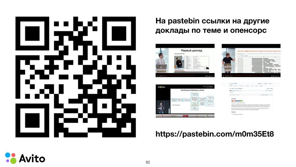 !82 На pastebin ссылки на другие доклады по тем...