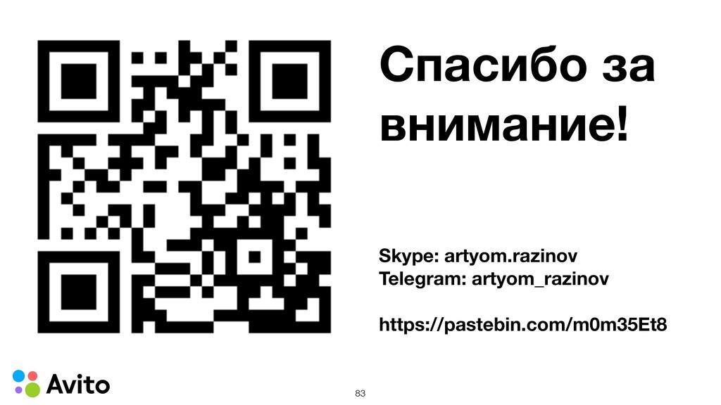 !83 Спасибо за внимание! Skype: artyom.razinov ...