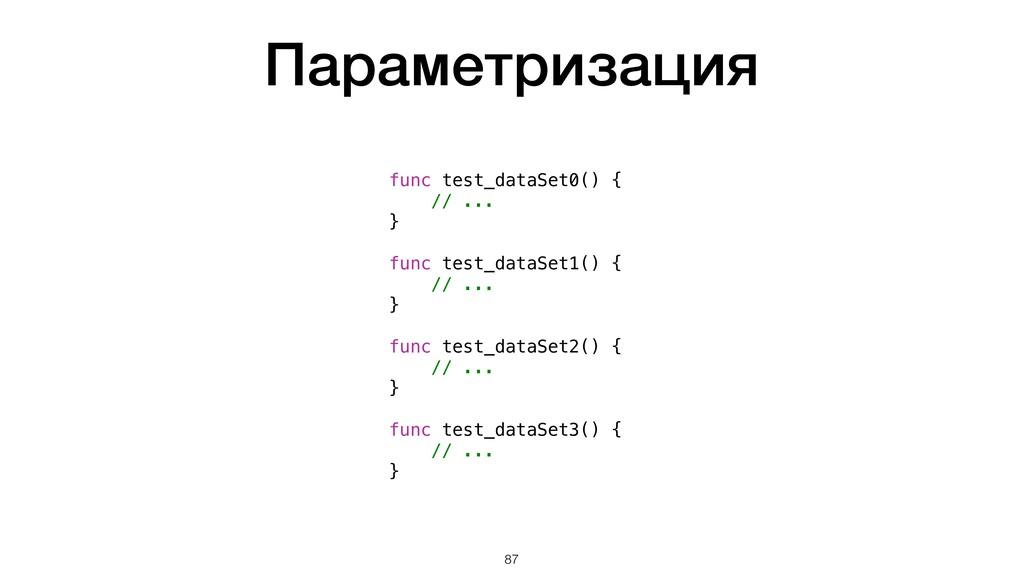 Параметризация func test_dataSet0() { // ... }...