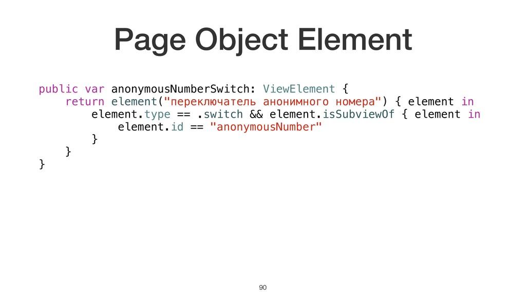 !90 Page Object Element public var anonymousNum...