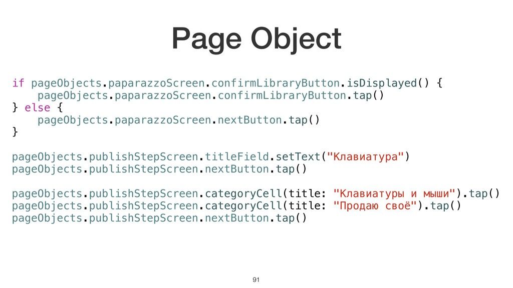 !91 Page Object if pageObjects.paparazzoScreen....