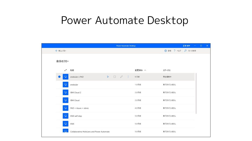 Power Automate Desktop