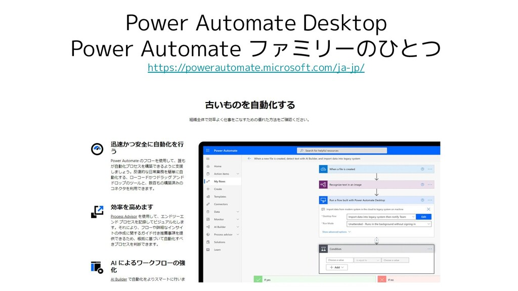 Power Automate Desktop Power Automate ファミリーのひとつ...