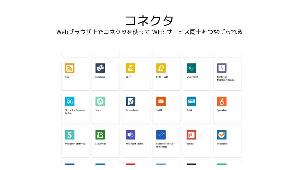 コネクタ Webブラウザ上でコネクタを使って WEB サービス同士をつなげられる