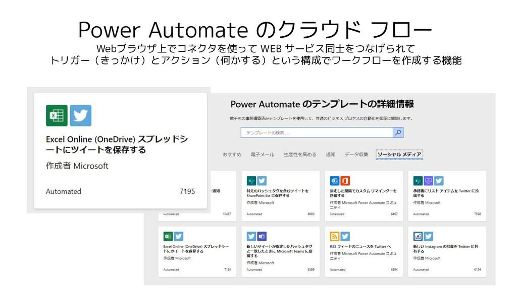 Power Automate のクラウド フロー Webブラウザ上でコネクタを使って WEB ...