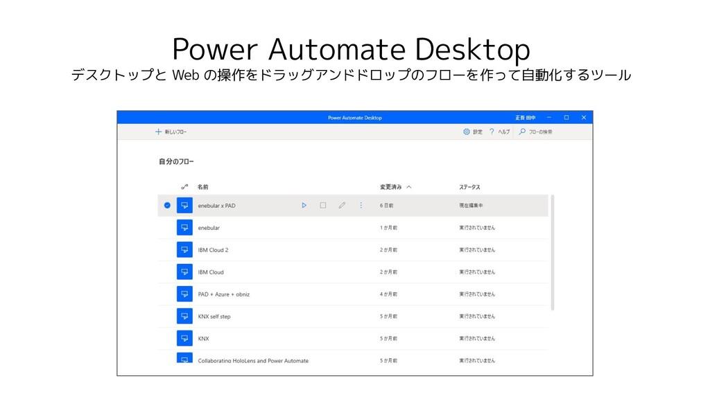 Power Automate Desktop デスクトップと Web の操作をドラッグアンドド...