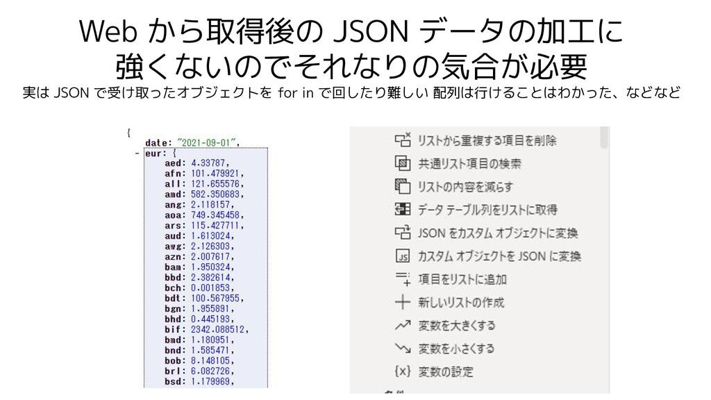Web から取得後の JSON データの加工に 強くないのでそれなりの気合が必要 実は JSO...