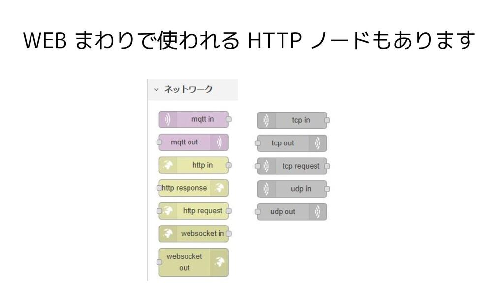 WEB まわりで使われる HTTP ノードもあります