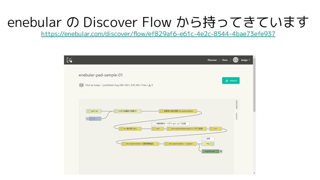 enebular の Discover Flow から持ってきています https://ene...
