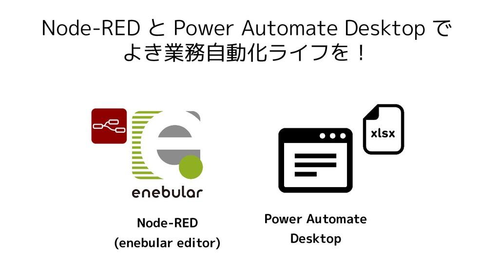 Node-RED と Power Automate Desktop で よき業務自動化ライフを...