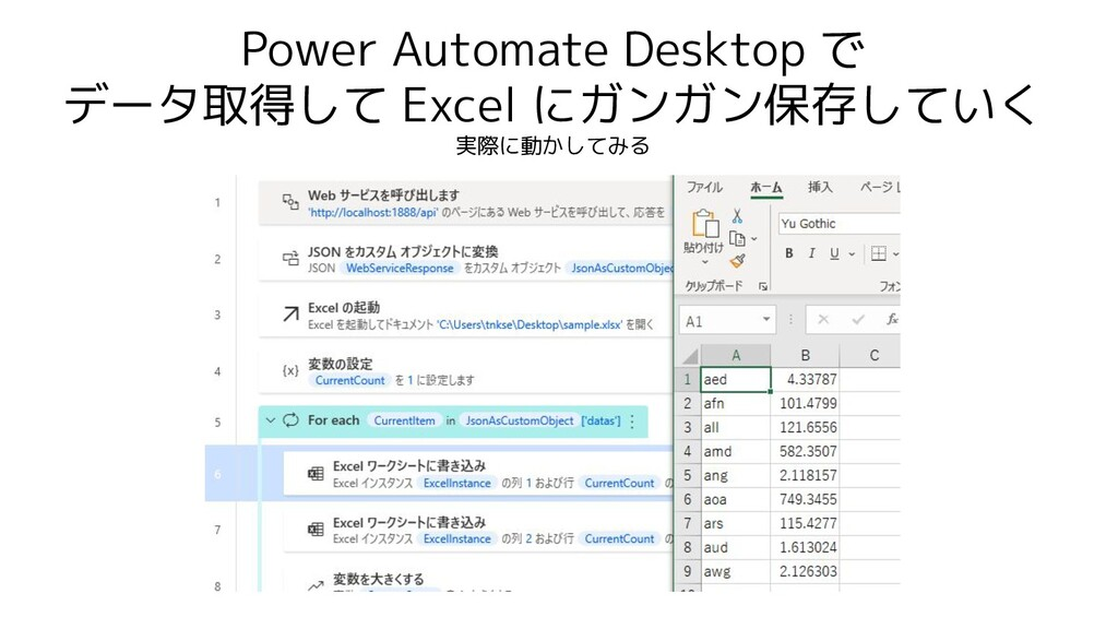 Power Automate Desktop で データ取得して Excel にガンガン保存し...