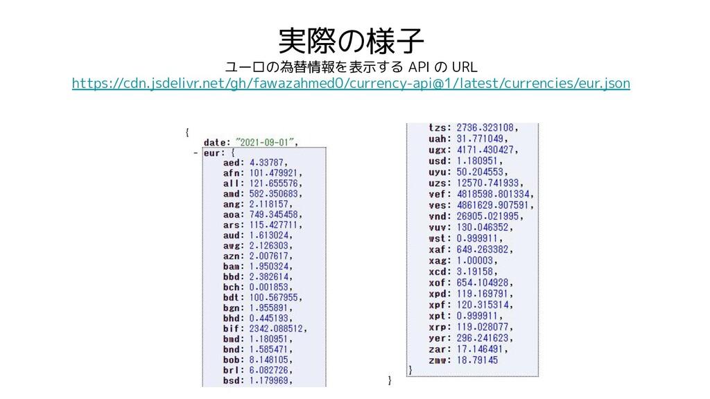 実際の様子 ユーロの為替情報を表示する API の URL https://cdn.jsdel...