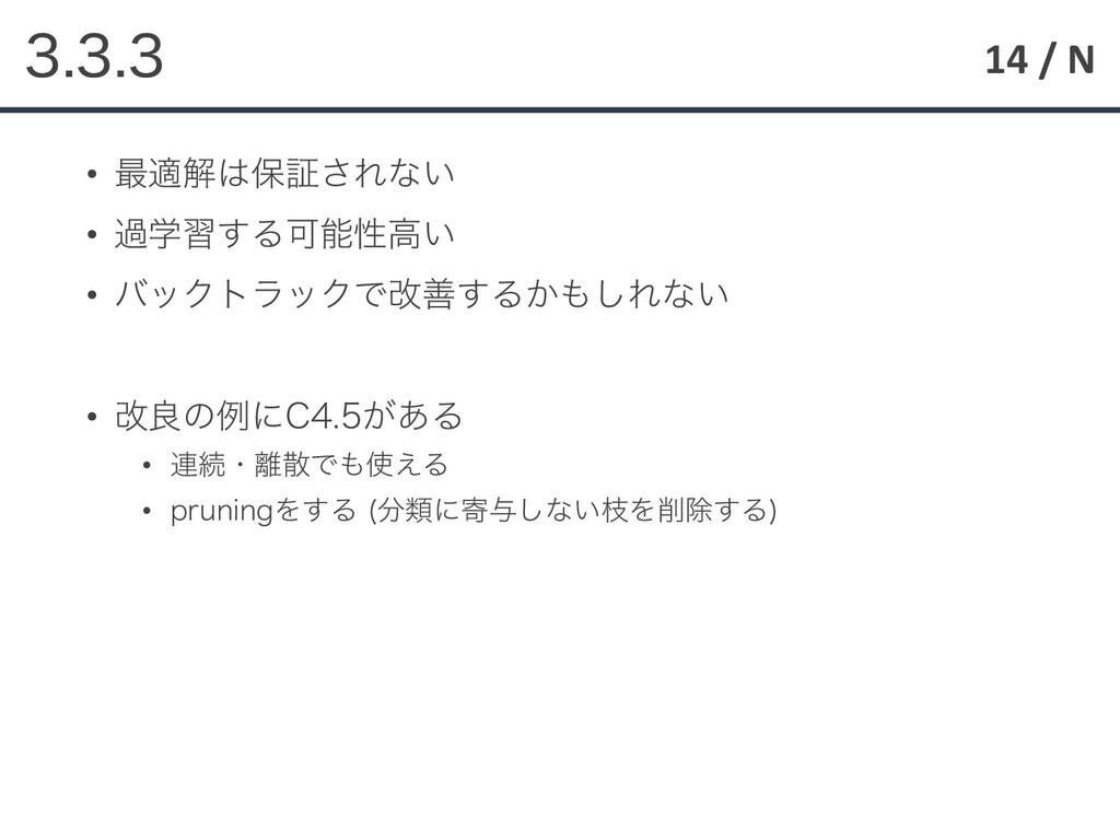 14 / N  • ࠷దղอূ͞Εͳ͍ • աֶश͢ΔՄੑߴ͍ • όοΫτϥ...