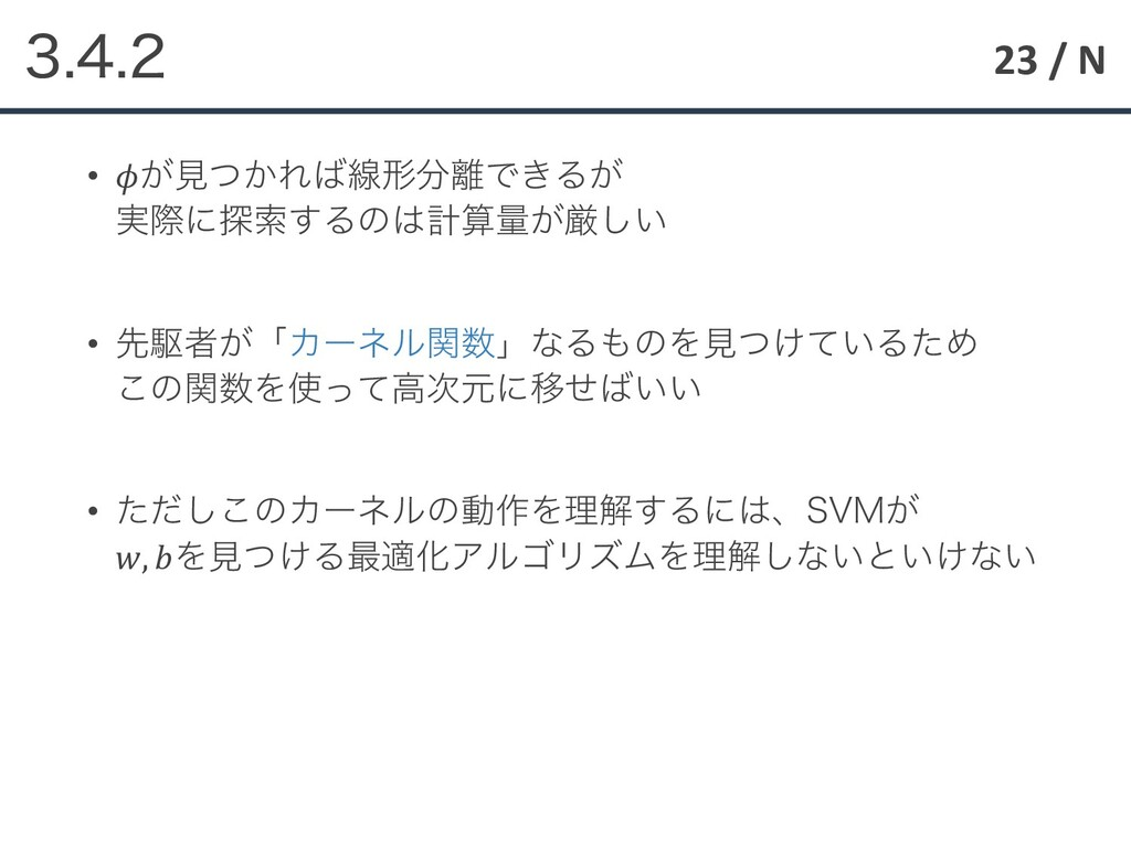 23 / N  • ͕ݟ͔ͭΕઢܗͰ͖Δ͕ ࣮ࡍʹ୳ࡧ͢Δͷܭྔ͕ݫ͠...