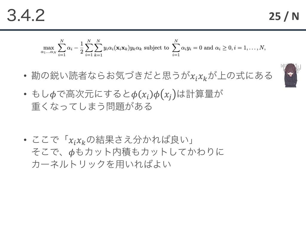 25 / N  • צͷӶ͍ಡऀͳΒ͓ؾ͖ͮͩͱࢥ͏͕! 3 ্͕ͷࣜʹ͋Δ •...