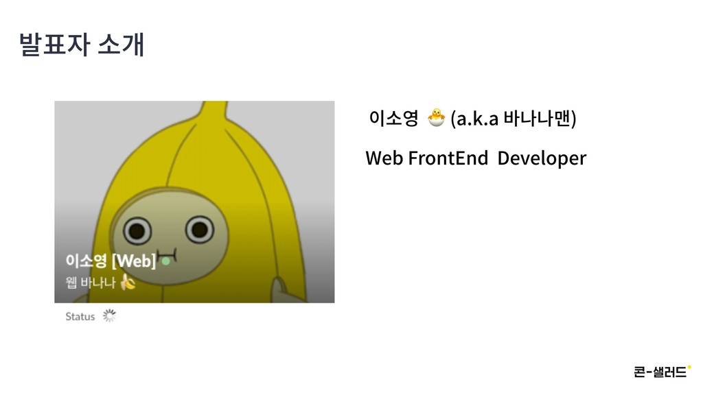 (a.k.a ) Web FrontEnd Developer