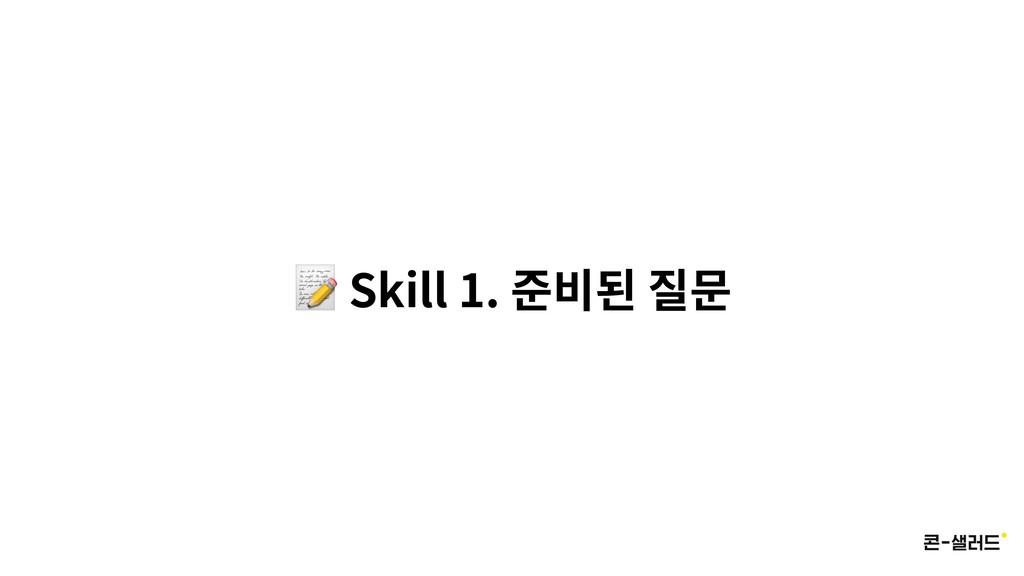Skill 1.
