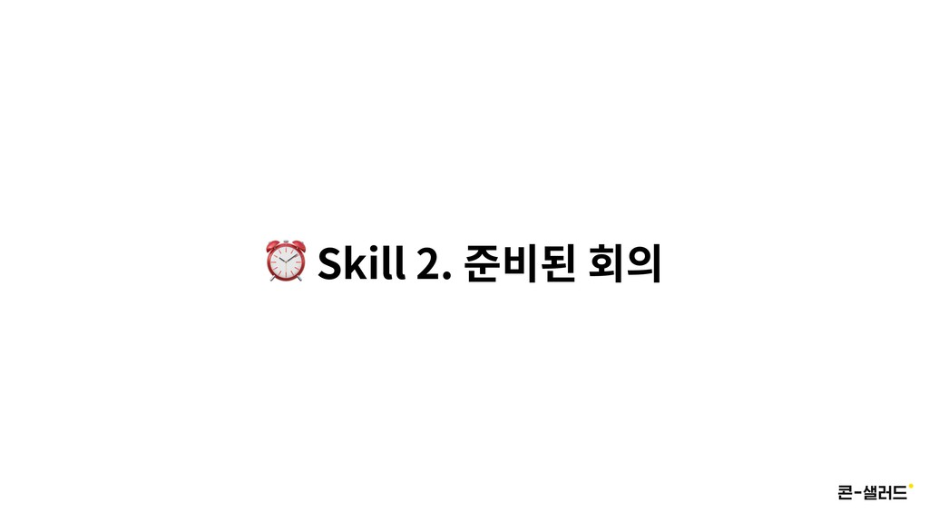 ⏰ Skill 2.