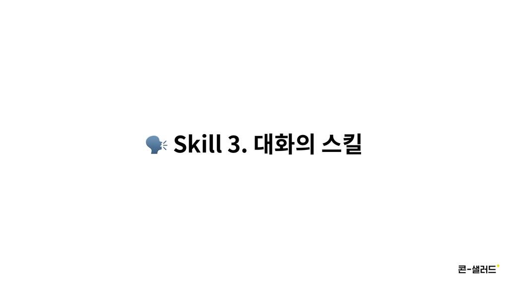 Skill 3.
