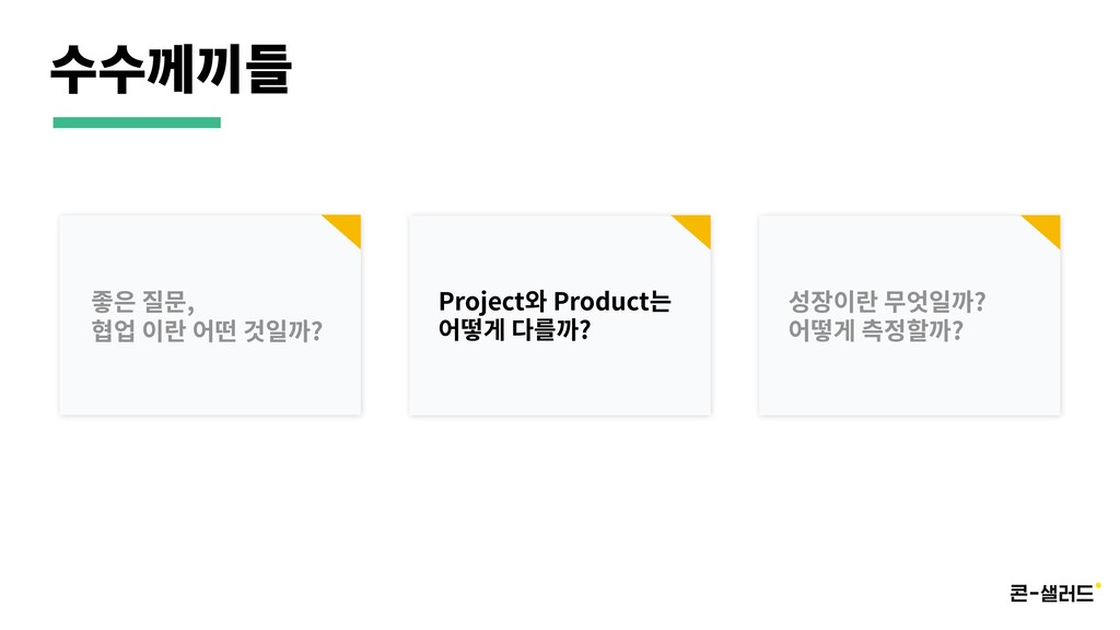 , ? Project Product ? ? ?